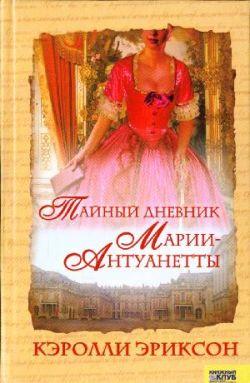 Тайный дневник Марии-Антуанетты