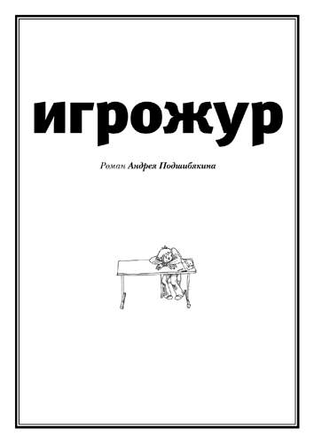 Игрожур (главы 1-7, неокончен)