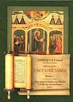 Введение в Ветхий Завет. Книга 1