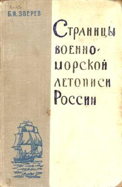 Страницы военно-морской летописи России: Пособие для учащихся