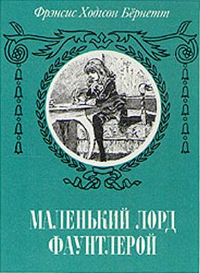 Маленький лорд Фаунтлерой (перевод Демурова Н.)