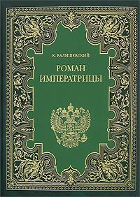 Екатерина Великая (Роман императрицы)