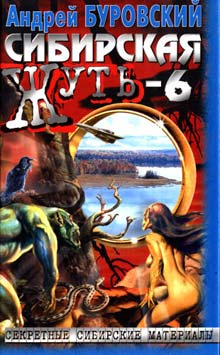 Сибирская жуть-6. Дьявольское кольцо