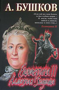 Екатерина II: алмазная Золушка