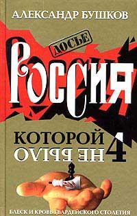 Россия, которой не было 4. Блеск и кровь гвардейского столетия