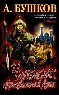 Чингисхан: Неизвестная Азия