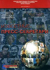 Александр Николаевич Котюсов. Пресс-секретарь Бориса Немцова