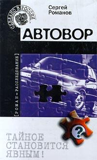 Автовор