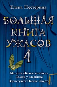 Большая книга ужасов - 4
