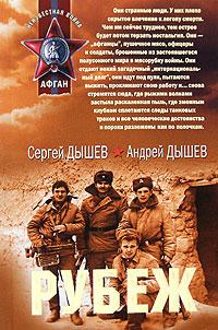 Рубеж (Сборник)