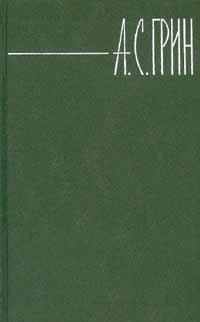 Том 1. Рассказы 1907-1912