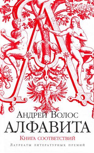 Алфавита. Книга соответствий