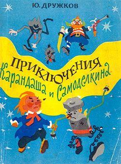 Приключения Карандаша и Самоделкина