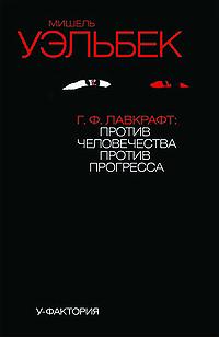 Г.Ф.Лавкрафт: против человечества, против прогресса