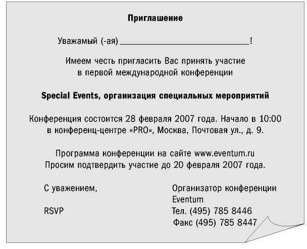 Великолепные мероприятия. Технологии и практика event management.