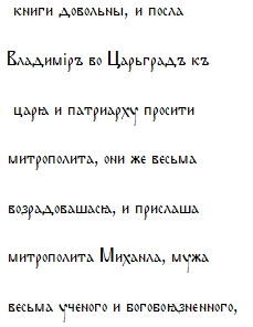 'Когда крестилась Киевская Русь'